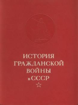 Решающие победы Красной Армии над объединенными силами Антанты и внутренней контрреволюции