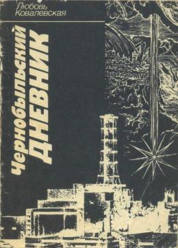 Чернобыльский дневник (1986–1987 гг.). Заметки публициста