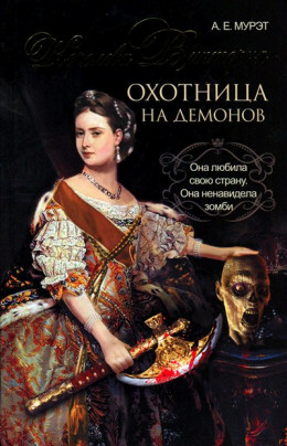 Королева Виктория — охотница на демонов