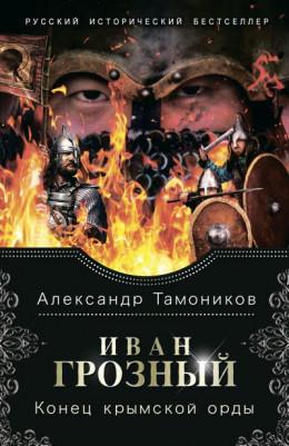 Иван Грозный. Конец крымской орды