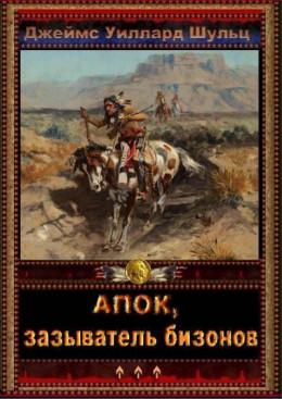 Апок, зазыватель бизонов (др. изд.)