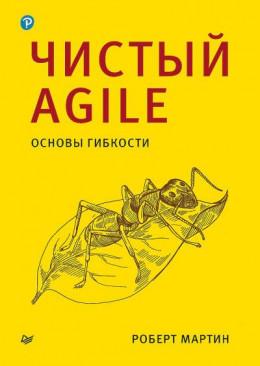 Чистый Agile. Основы гибкости
