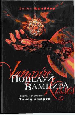 Поцелуй вампира. Танец смерти