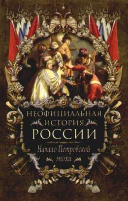 Начало Петровской эпохи