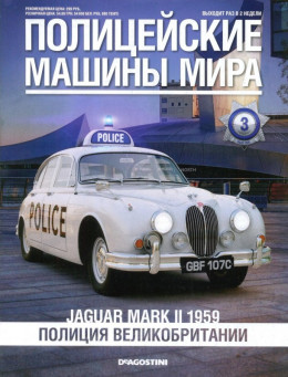 Jaguar Mark II 1959. Полиция Великобритании
