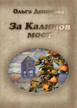 За Калинов мост