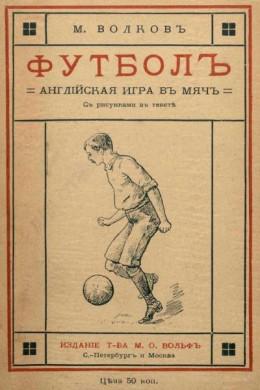 Футбол(Английская игра в мяч)