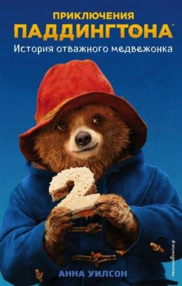 Приключения Паддингтона 2: История отважного медвежонка