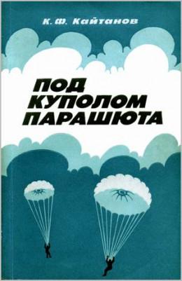 Под куполом парашюта