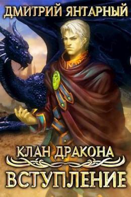 Клан Дракона: Вступление