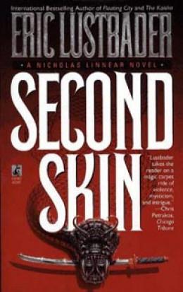Вторая кожа