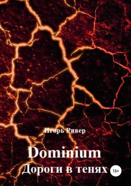 Dominium. Дороги в тенях