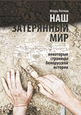 Наш «затерянный мир». Некоторые страницы белорусской истории. Часть 1