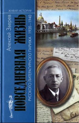 Повседневная жизнь русского литературного Парижа. 1920–1940