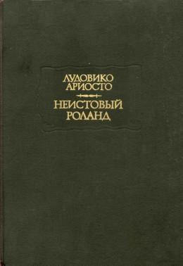 Неистовый Роланд. Песни I—XXV