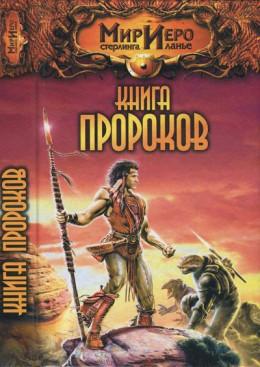 Книга Пророков