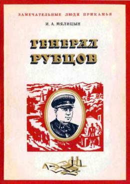 Генерал Рубцов