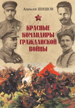 Красные командиры Гражданской войны