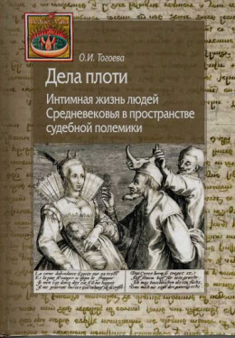 Дела плоти. Интимная жизнь людей Средневековья в пространстве судебной полемики