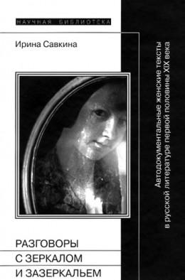 Разговоры с зеркалом и Зазеркальем