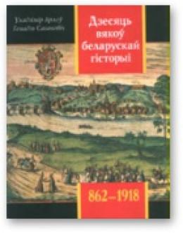 Дзесяць вякоў беларускай гісторыі (862-1918)