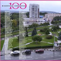 100 знаменитых новокузнечан