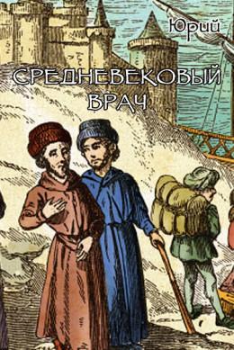 Средневековый врач