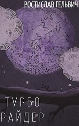 Турбо Райдер (сокращённая версия)