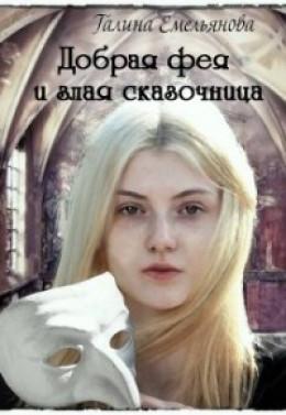 Добрая фея и злая сказочница (СИ)