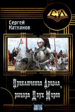 Приключения Ариэля, Рыцаря Двух Миров