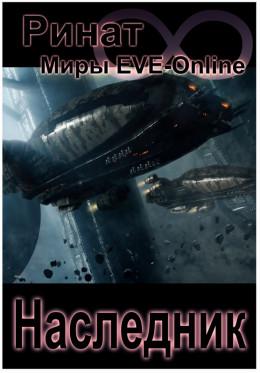 Наследник (Миры EVE-Online)