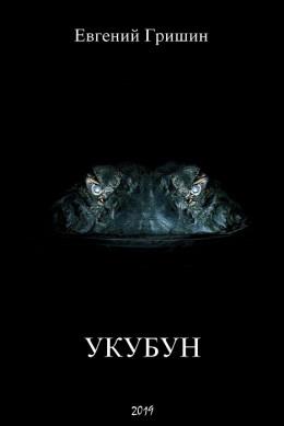 Укубун