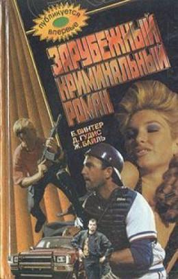Vinter Zarubezhnyy-kriminalnyy-roman 15 Zarubezhnyy-kriminalnyy-roman-Vypusk-15.554955