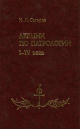 Лекции по патрологии I—IV века