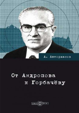 От Андропова к Горбачёву