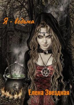 Я - ведьма [СИ]