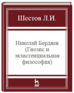 Николай Бердяев (Гнозис и экзистенциальная философия)