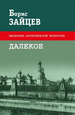 Далекое (Сборник)