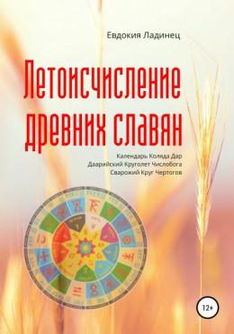 Летоисчисление древних славян