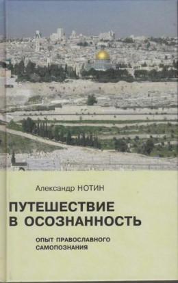 Путешествие в осознанность. Опыт православного самопознания