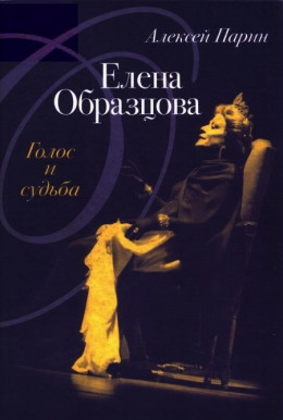 Елена Образцова: Голос и судьба