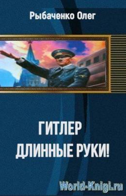 Гитлер длинные руки