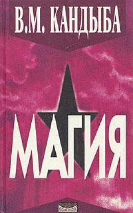 ''Магия'' – энциклопедия магии и колдовства