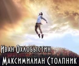 Максимилиан Столпник