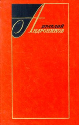 Избранные произведения в двух томах (том второй)