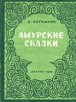 Амурские сказки (с рис. автора)