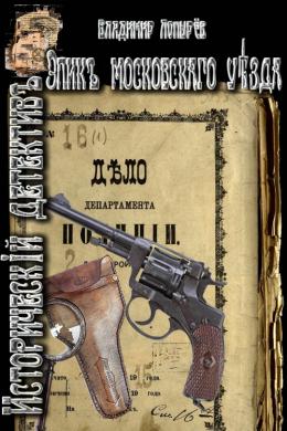 Эпик Московского уезда