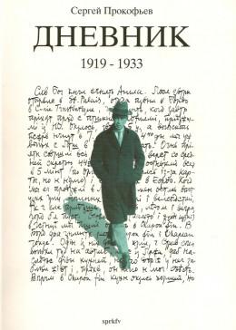 Дневник 1919 - 1933 (часть вторая)