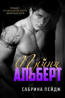 Принц Альберт (ЛП)
