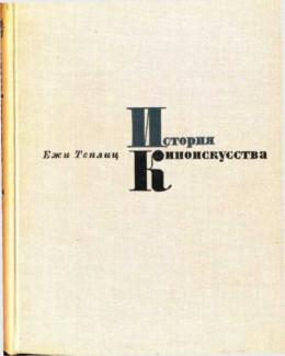 История киноискусства. Том 1 (1895-1927)